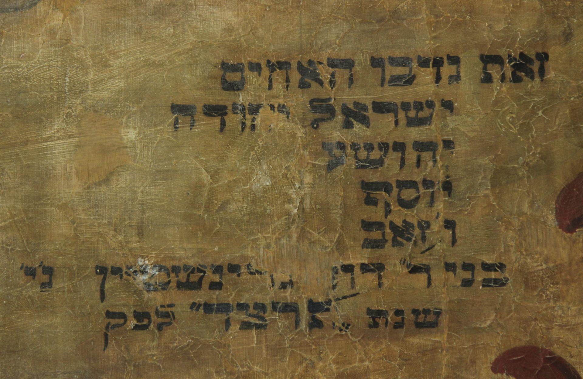 litery hebrajskie wypisane naścianie